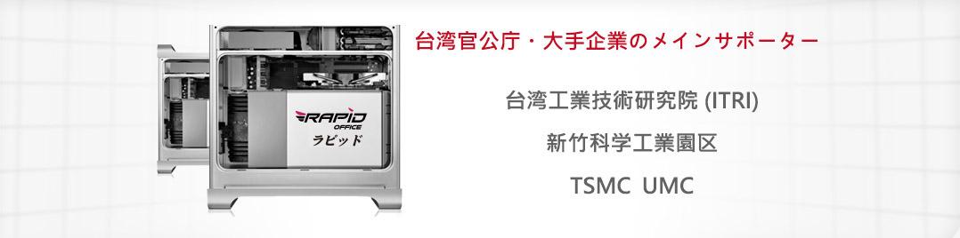 台湾官公庁・大手企業のメインサポーター